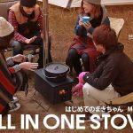 ドッペルギャンガーの薪ストーブ『ALL IN ONE STOVE はじめてのまきちゃん』がおすすめ!~iron-stove ちび・ちびストーブ3と比較しちゃいました~