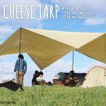 チーズタープの予約は、4月3日12時30分から!!絶対に手に入れたいなら、今回もチャンスを逃すな!!