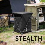 キャンプ場では見られるな!ドッペルギャンガーから発売されているゴミ箱『ステルスエックス』がちょっと良いぞ!