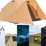 結局、今年の新作テントはどうなの?口コミとレビューで読み解く今買うべきテントはこれ!~2017年はこのテントを買えば間違いなし?!~