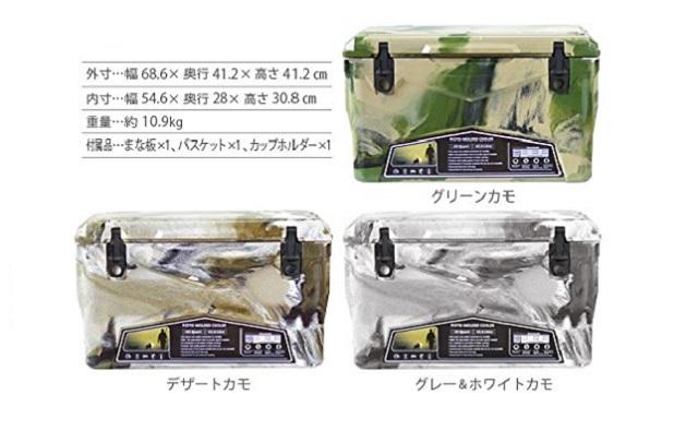 3種類のカモ柄のクーラーボックス