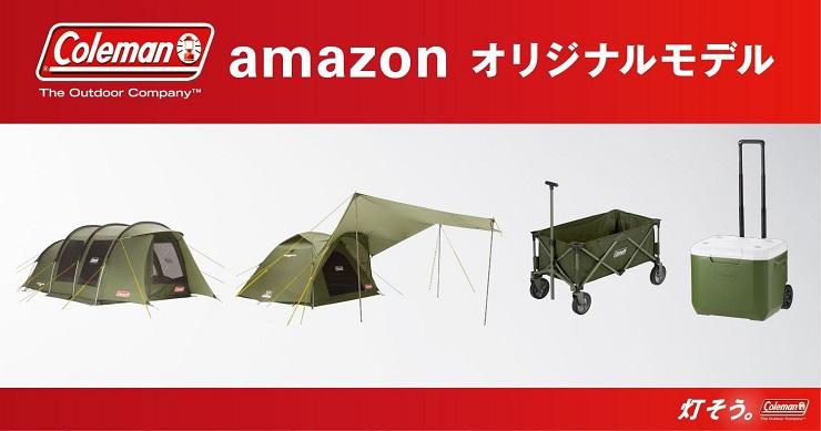 Amazonオリジナルモデルのテントやアウトドアワゴン
