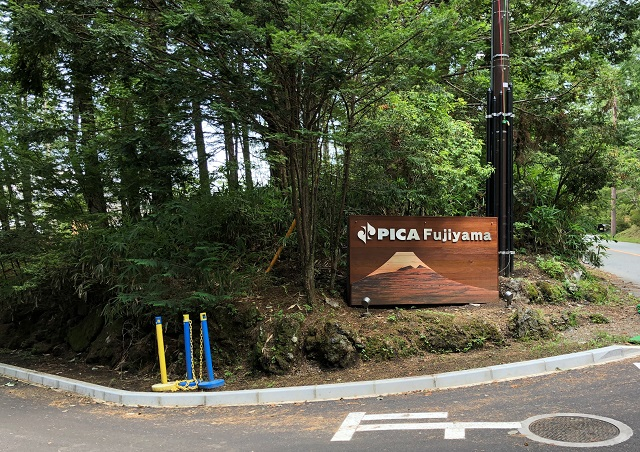 PICA Fujiyama入口の看板