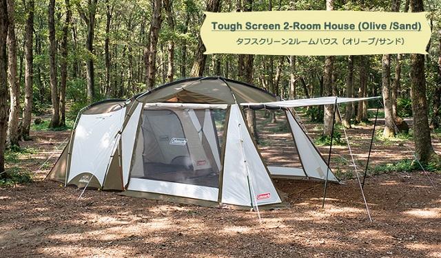 キャンプ場で見るコールマン タフスクリーン2ルームハウス(オリーブ/サンド)