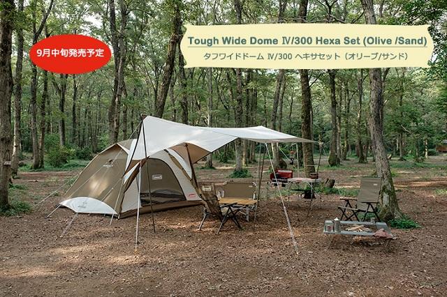 タフワイドドームIV300 ヘキサセットをキャンプ場で設営した様子