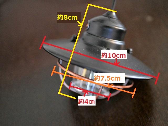 エジソンスリングライトの大きさ