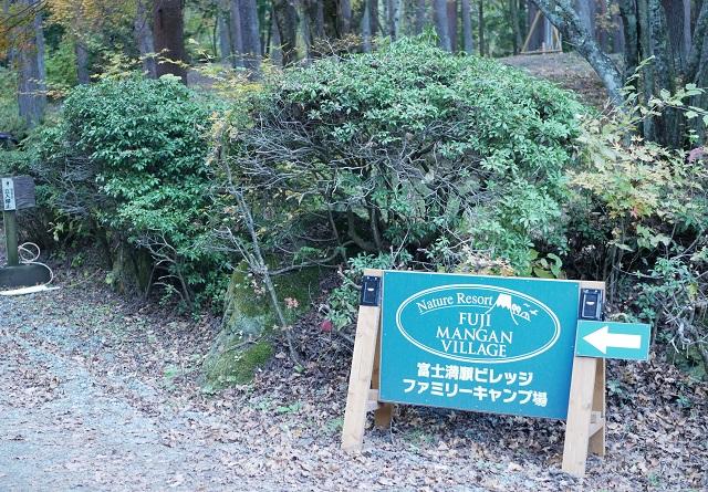 富士満願ビレッジファミリーキャンプ場入口看板