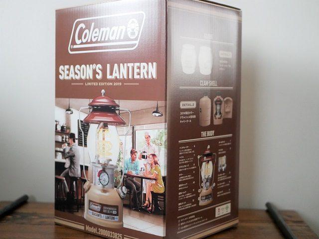 シーズンズランタンの外箱