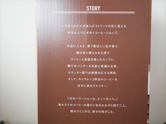 外箱のストーリー