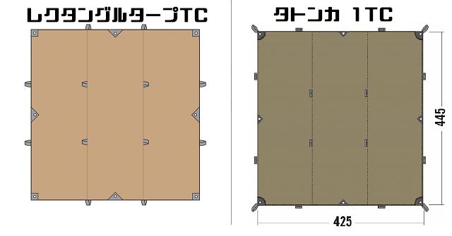 レクタングルタープTCとタトンカ1TC