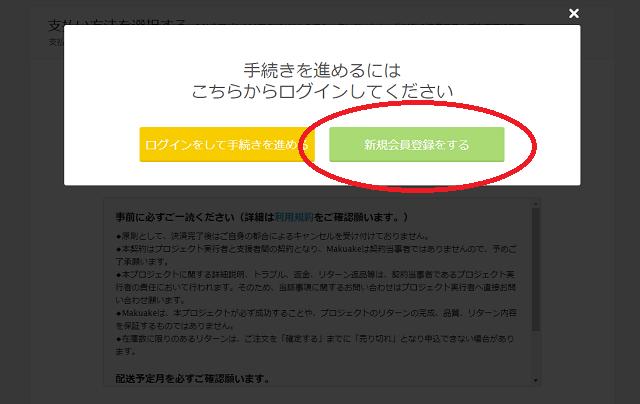 新規登録をクリック