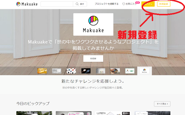 Makuakeトップ画面