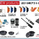 SOTO2019新商品一覧