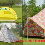 チャムス2019春夏新作テント