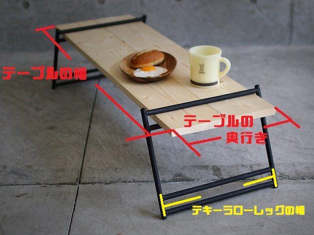 テキーラローレッグを使ったテーブルの幅