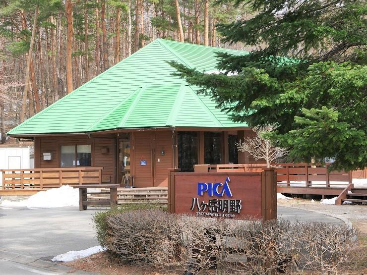 PICA八ヶ岳明野入口