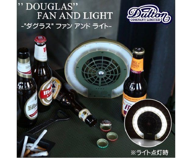 ダルトン ダグラス FAN & LIGHT