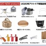 SOTO2020年新商品