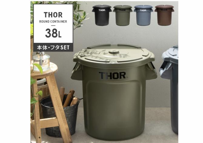Thorコンテナ