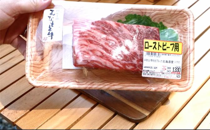 ローストビーフ用お肉