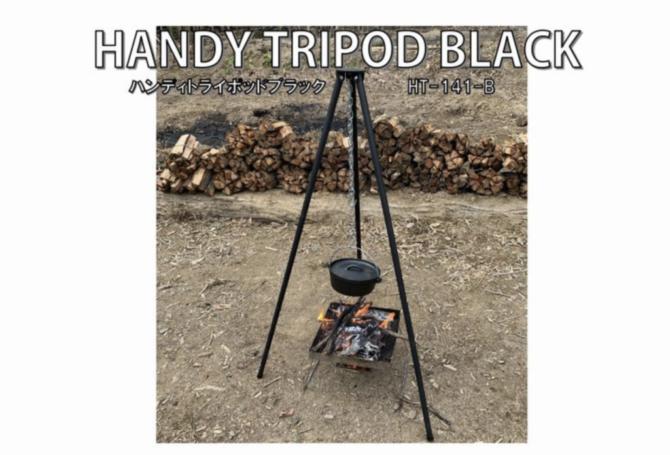 ハンディトライポッドブラック