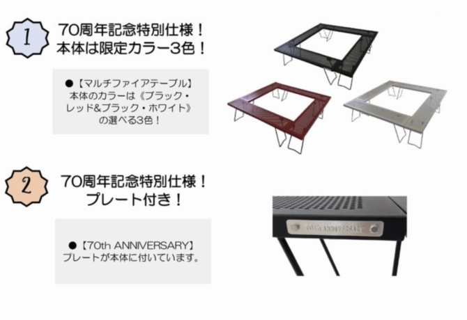 70周年記念フォールディングテーブル
