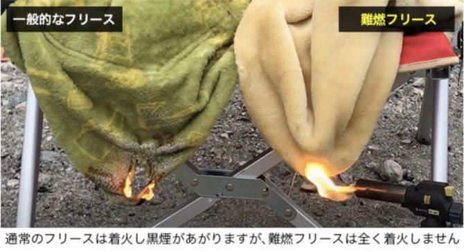 オレゴニアキャンパー難燃