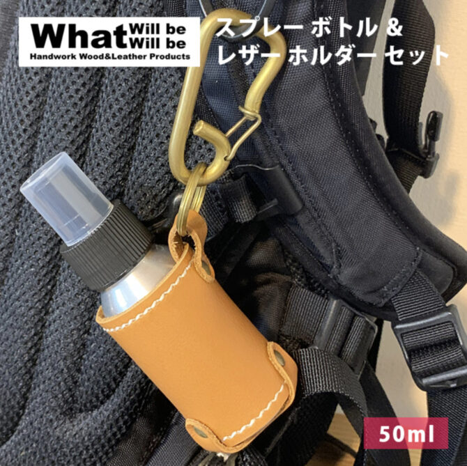 What will be will be スプレーボトル