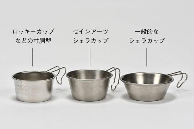 シェラカップ形状比較
