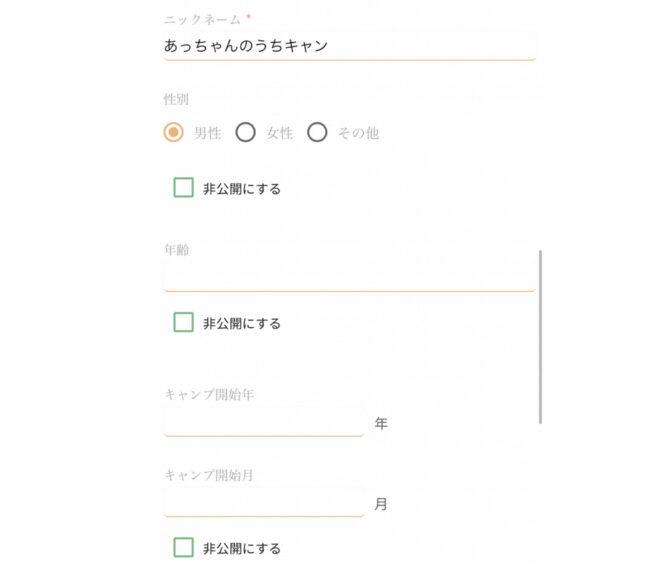 プロフィール編集1