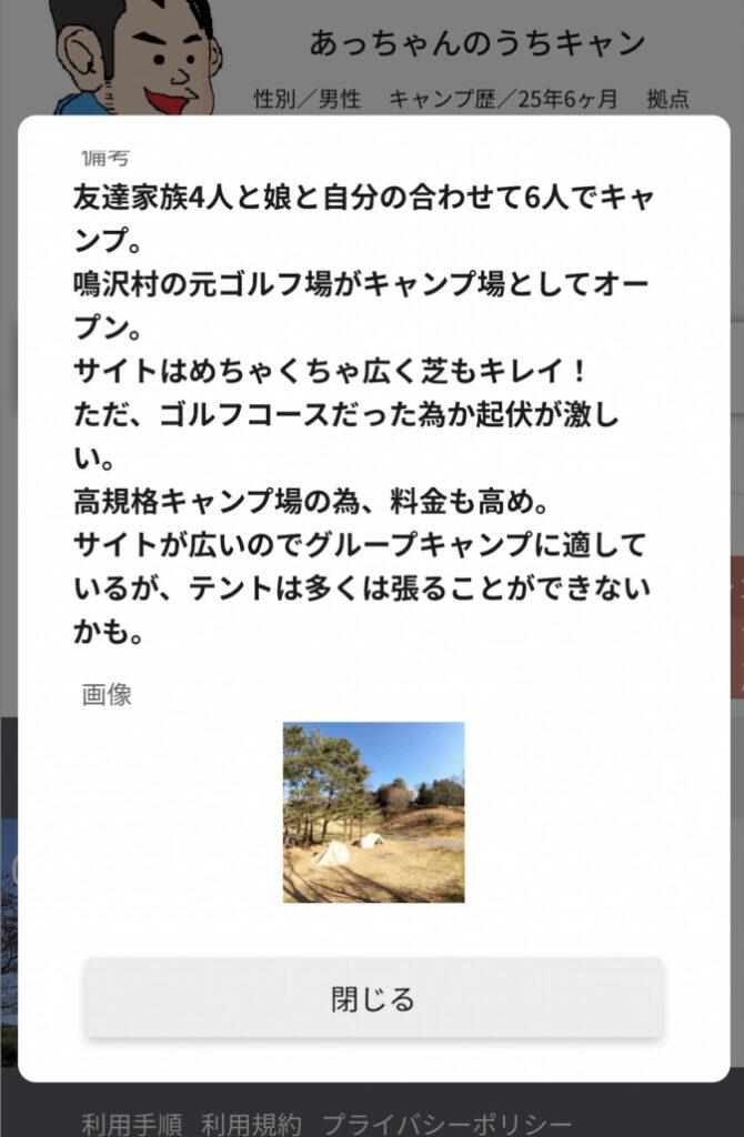 過去のキャンプ記録詳細