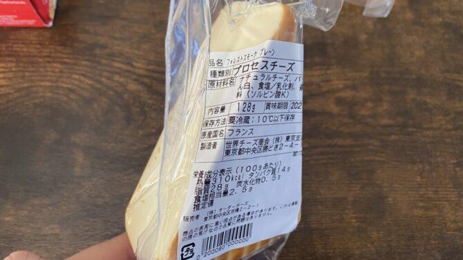 フォレストスモークチーズパッケージ